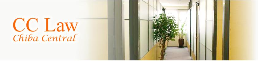 千葉セントラル法律事務所は法人から個人サポートまで良質なリーガルサービスを提供いたします。